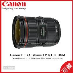 佳能 Canon EF 24-70mm F2.8 L II USM 廣角變焦鏡頭 廣角鏡頭 變焦鏡頭 鏡頭 總代理台灣佳能公司貨 可傑