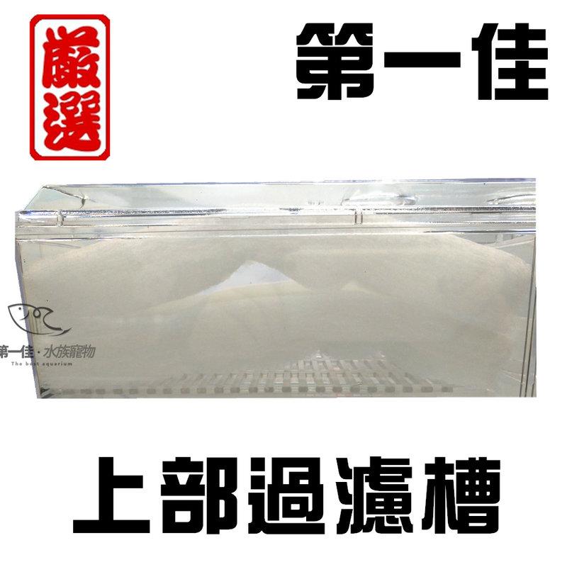 [第一佳 水族寵物] 第一佳水族寵物嚴選 台灣製 1.5尺上部過濾槽