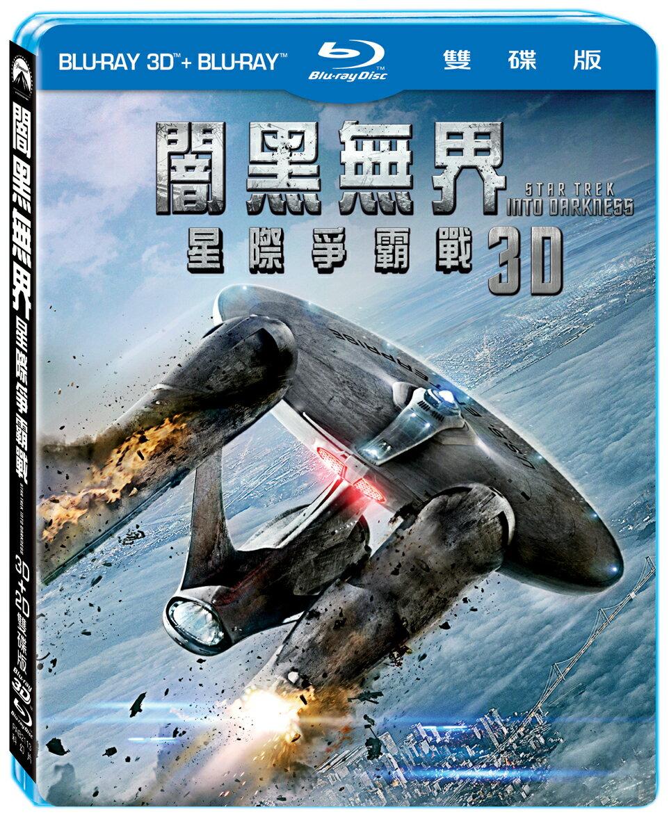 闇黑無界:星際爭霸戰 3D+2D 雙碟版 BD
