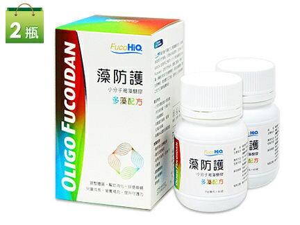 褐抑定藻防護 多藻配方 60s*2瓶/組◆德瑞健康家◆