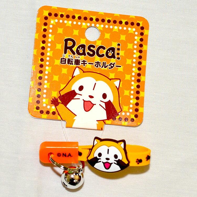 小浣熊 鈴噹 吊飾 鑰匙扣 日本限定正版商品 puchi Rascal