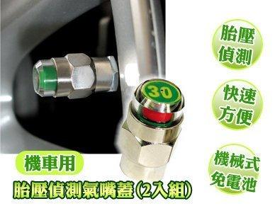 權世界@汽車用品 安伯特ANBORTEH胎壓偵測氣嘴蓋30psi(一組2入) ABT368