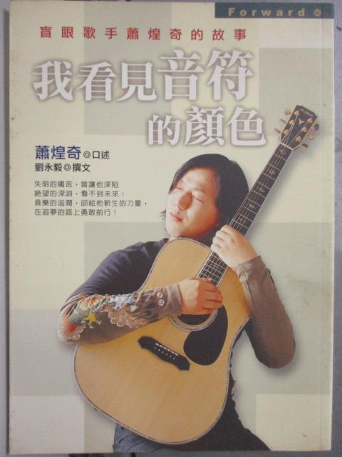 【書寶二手書T5/傳記_JCK】我看見音符的顏色-盲眼歌手蕭煌奇的故事_蕭煌奇_附光碟