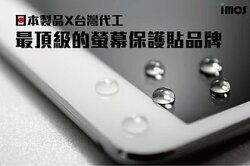(免運) imos 螢幕保護貼/疏水疏油/APPLE iPhone 7 Plus 螢幕保貼/3H硬度/保護貼【馬尼行動通訊】