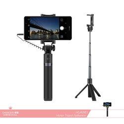 Huawei華為 原廠榮耀 三腳架自拍桿 線控版 /自拍棒 伸縮杆【全新盒裝】