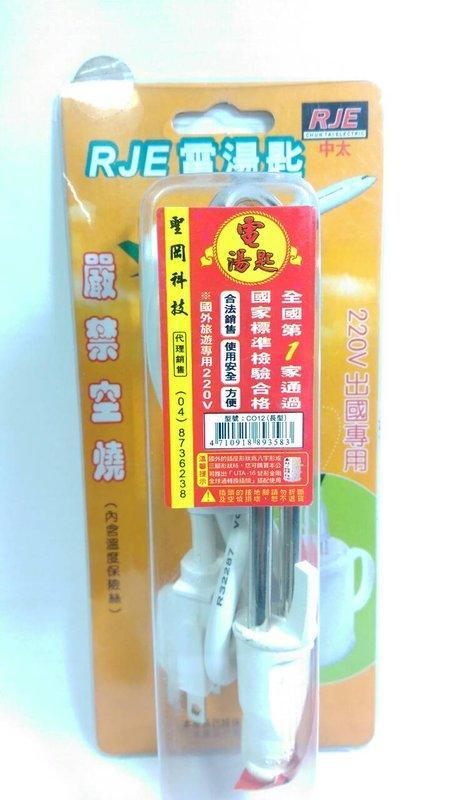 【八八八】e網購~【220V出國專用電湯匙 國外旅遊專用】893583 加熱棒 電熱棒 加熱管