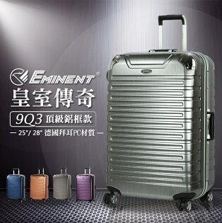 《熊熊先生》詢問另有優惠價eminent萬國通路霧面防刮9Q3深鋁框行李箱28吋大輪組設計堅固耐用
