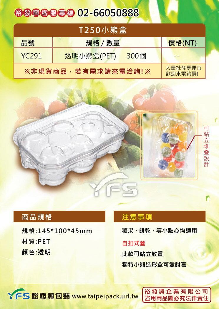 T250小熊盒 (餅乾盒/糖果/沙拉/軟糖/葡萄)【裕發興包裝】YC291