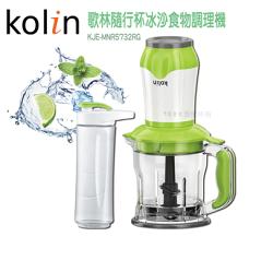 歌林Kolin 隨行杯冰沙食物調理機KJE-MNR5732RG 小家電