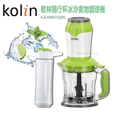 歌林Kolin隨行杯冰沙食物調理機KJE-MNR5732RG小家電