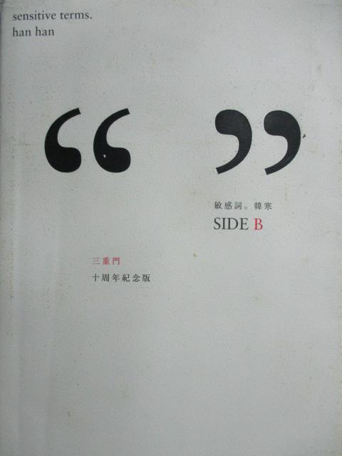 ~書寶 書T8/一般小說_MOO~敏感詞_Side A:我的二0一一Side B:三重門_
