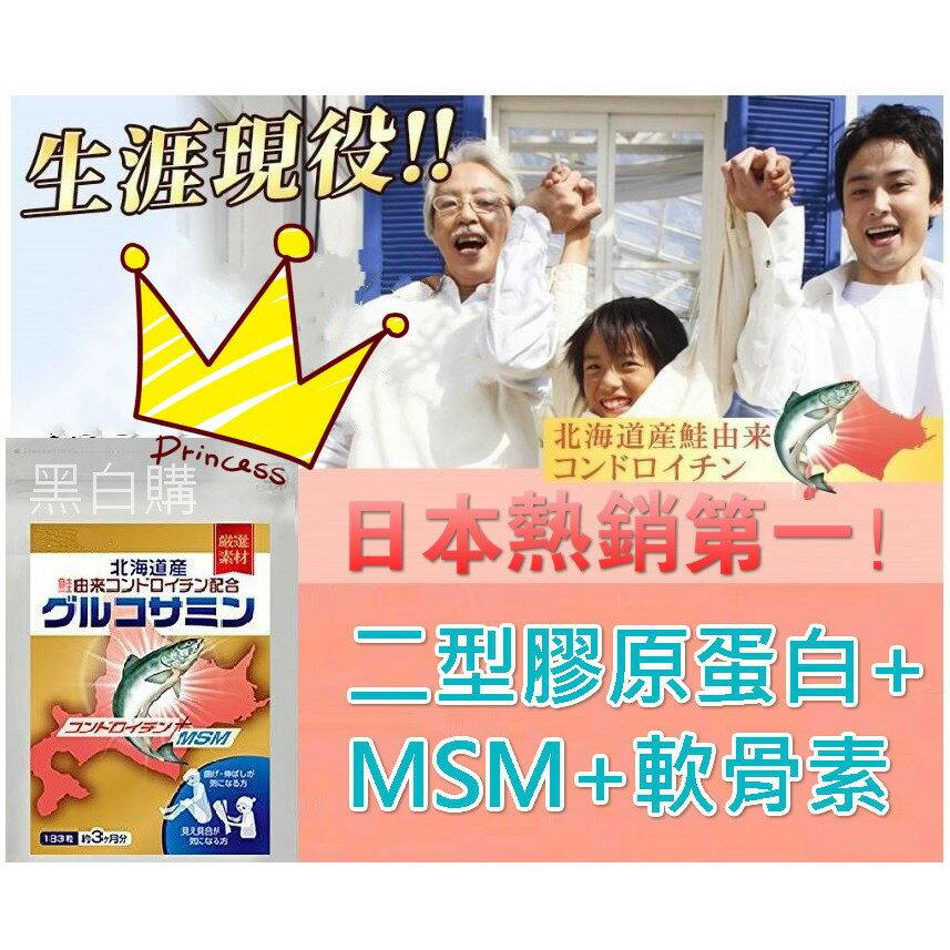 日本網路熱銷第一!北海道鮭魚鼻軟骨素+非變性第二型膠原蛋白+葡萄糖胺+MSM有機硫維他命骨力UC-II銀髮族