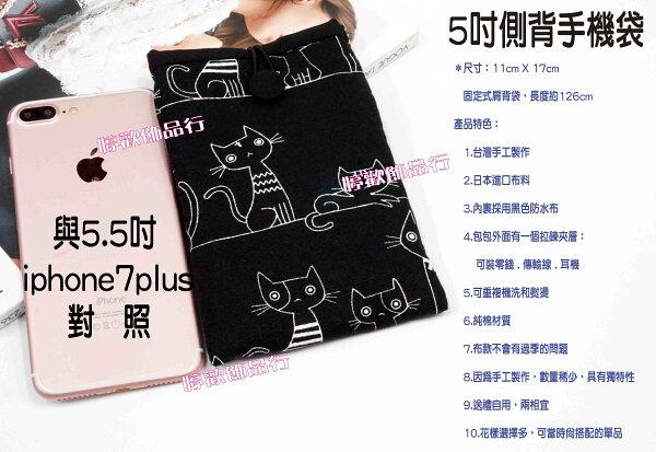 婷歡飾品行:台灣手工5吋手機包.相機包線條貓