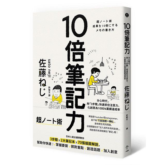 10倍筆記力:分心時代,用「3步驟」快速抓住注意力、化創意為1000%業績達成率 1