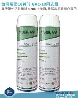 松下飲用水:10英吋公規GAC-10-碘值達1200高吸附性活性碳濾芯2支優惠組(原料通過NSF認證)RO逆滲透濾心電解水前置濾心專用