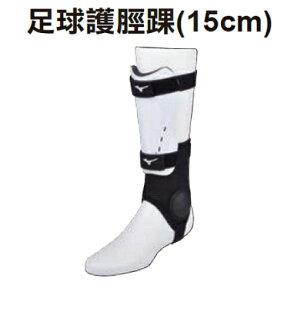 MIZUNO足球護脛踝足球護脛(15cm)P3TYG85001