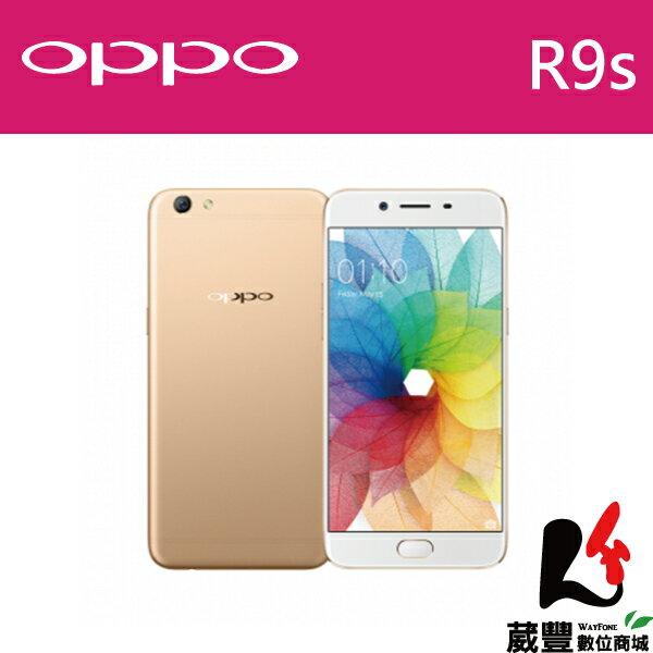 【贈32G記憶卡+限量公仔】OPPO R9s (4GB/64GB)5.5吋八核心4G LTE智慧型手機【葳豐數位商城】