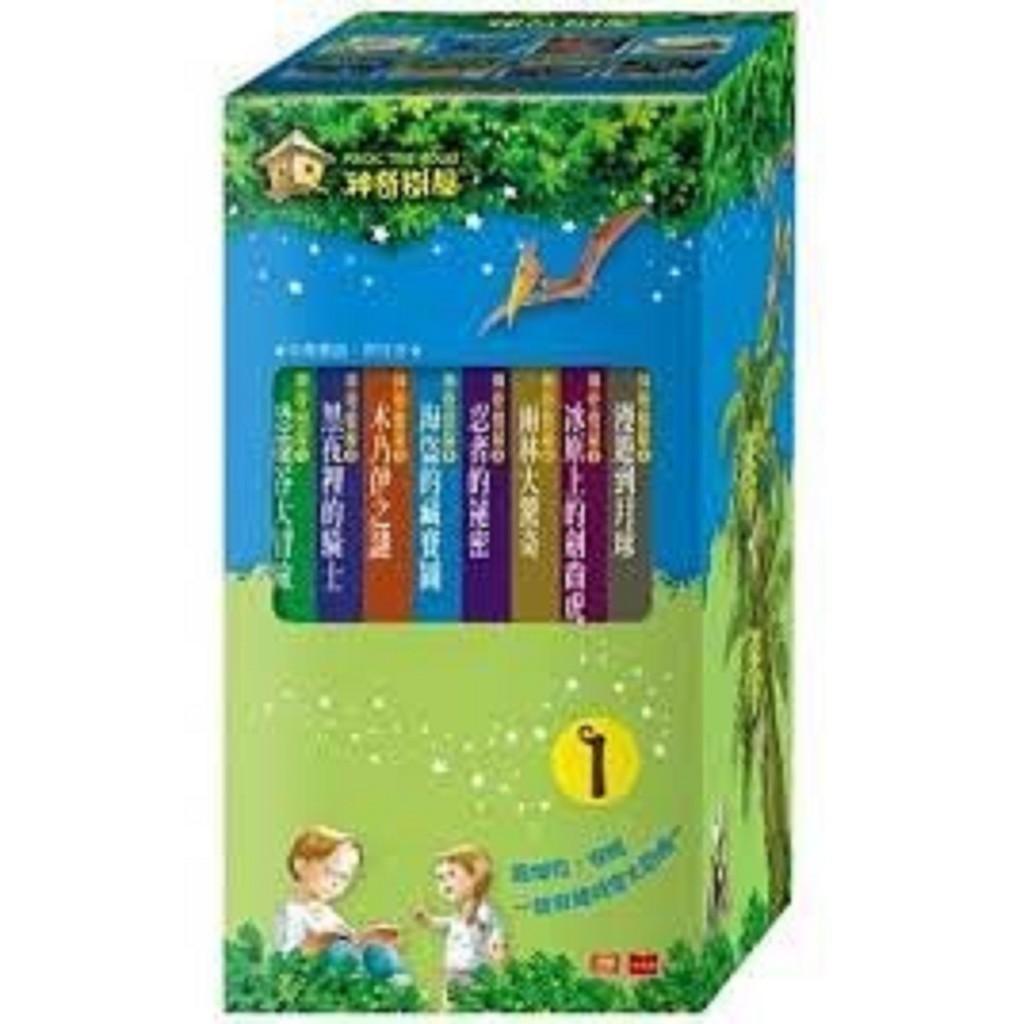小天下 神奇樹屋系列套書1-6輯      單輯賣場   (8書附書盒)