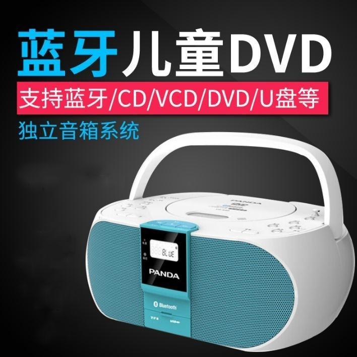 DVD CD-530藍牙dvd機影碟機便攜式家用VCDCD光盤兒童視頻播放器一體放碟片