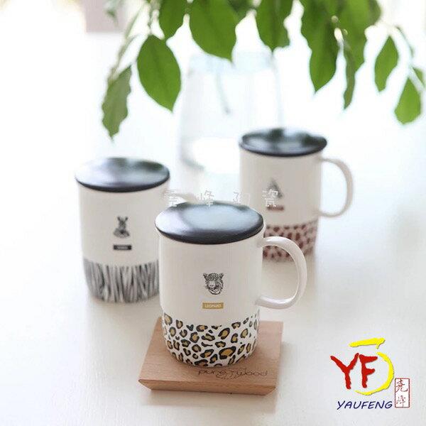 ★堯峰陶瓷★馬克杯專家 時尚動物紋馬克杯 3色 蓋杯