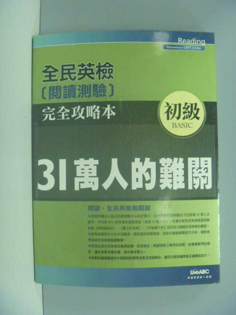 【書寶二手書T1/語言學習_ZBZ】全民英檢初級閱讀測驗完全攻略本_LiveABC