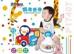 【尋寶趣】PUKU 藍色企鵝 簡易便器 嬰幼兒學習便器 輔助便座 嬰兒便座 幼兒用輔助便座 幼兒/小孩 P17407