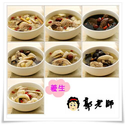 養生煲湯7入組