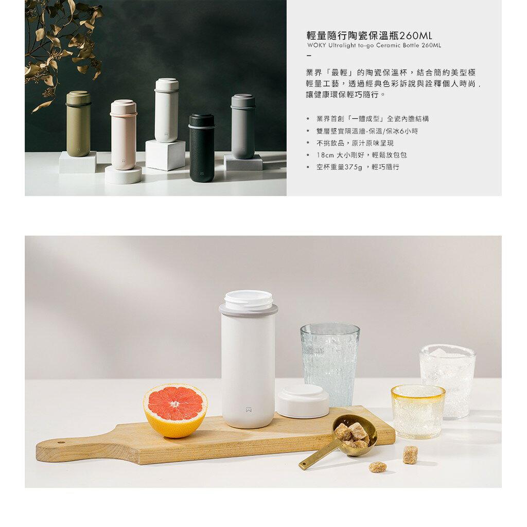 【WOKY 沃廚】JIN真瓷系列-兩用輕量陶瓷保溫杯260ML(含濾網)