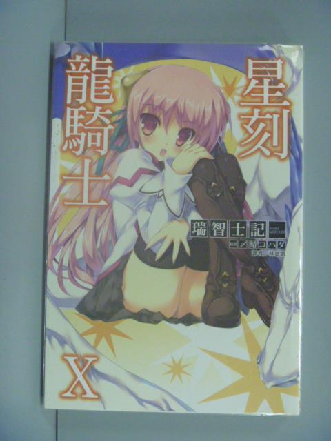 【書寶二手書T1/一般小說_GCS】星刻龍騎士X_瑞智士記_輕小說