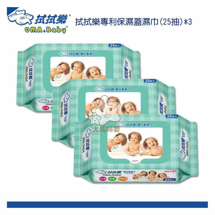 【大成婦嬰】拭拭樂 便利包濕巾 (25抽/3入) 外出 旅遊 攜帶方便 0