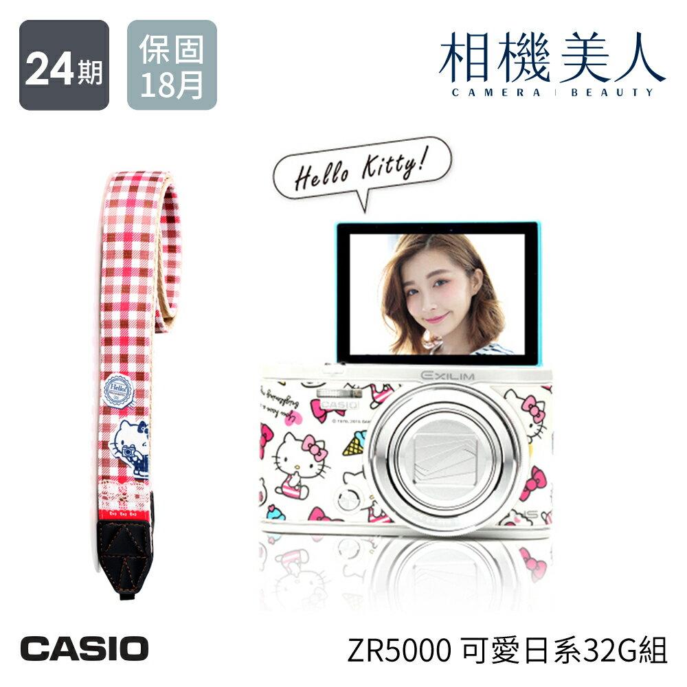 CASIO ZR5000 甜蜜日系組 Hello Kitty 送授權貼膜+背帶+32G+電池+座充+四單品原廠包 公司貨