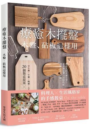 療癒木擺盤:木盤、砧板這樣用!