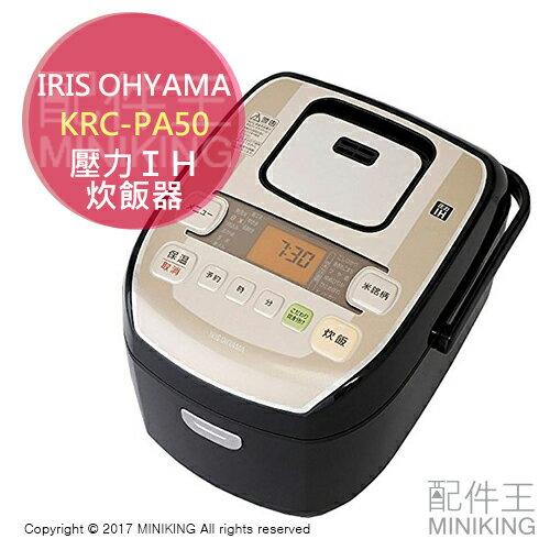 【配件王】日本代購IRISOHYAMAKRC-PA50壓力IH炊飯器電鍋電子鍋5.5合大火力高速炊飯