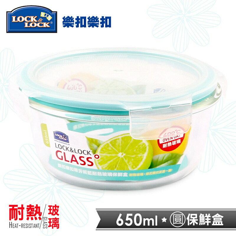 【樂扣樂扣】蒂芬妮藍耐熱玻璃保鮮盒/圓形650ML