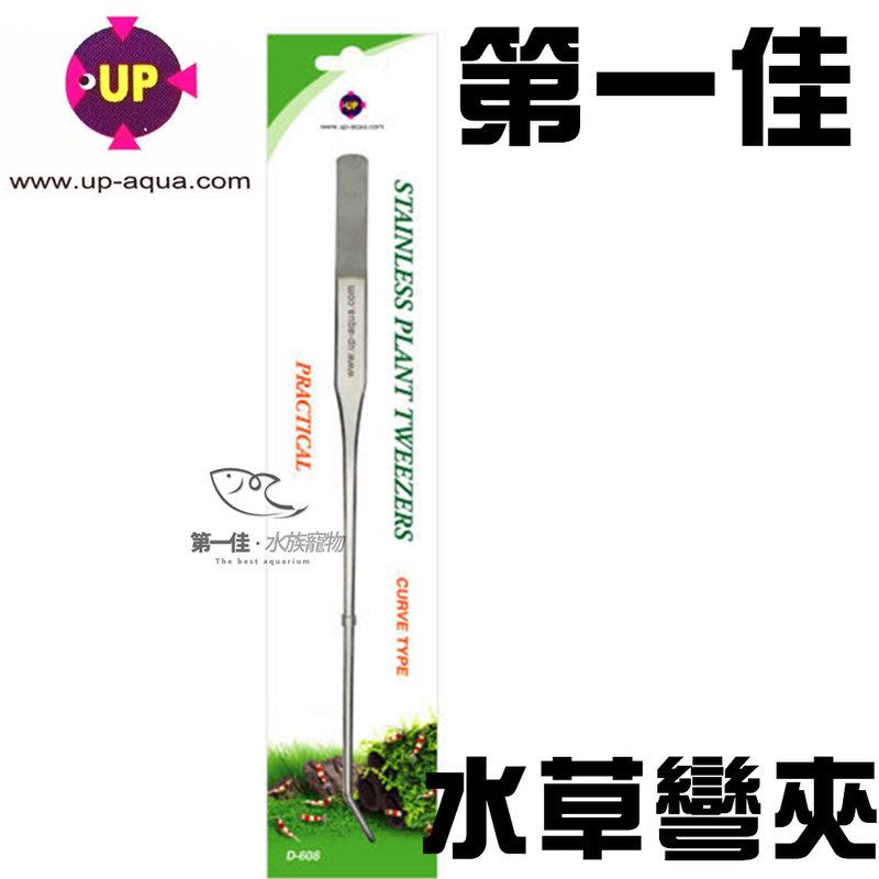 ^~第一佳水族寵物^~ UP雅柏〔D~608〕 級不鏽鋼.不銹鋼水草彎夾