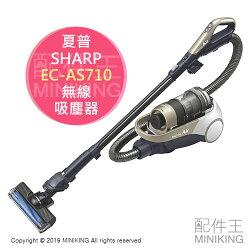 日本代購 SHARP 夏普 EC-AS710 旋風 真空 無線 吸塵器 輕量 附5吸頭 金色