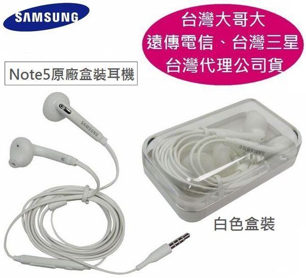 【遠傳、台灣大哥大代理】Note5、S7 Edge 盒裝原廠耳機 J2 Prime J3 S3 S4 S5 S7 S6 Edge【台灣三星公司貨】