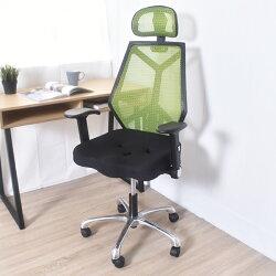 凱堡 Destiny 舒適三孔坐墊電腦椅 鋁合金椅腳 升降扶手辦公椅 台灣製【A21199】