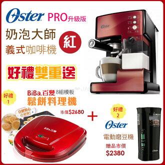 【送Oster磨豆機+WF-801百變鬆餅機】 OSTER 奶泡大師義式咖啡機 BVSTEM6602 (PRO升級版) 紅色