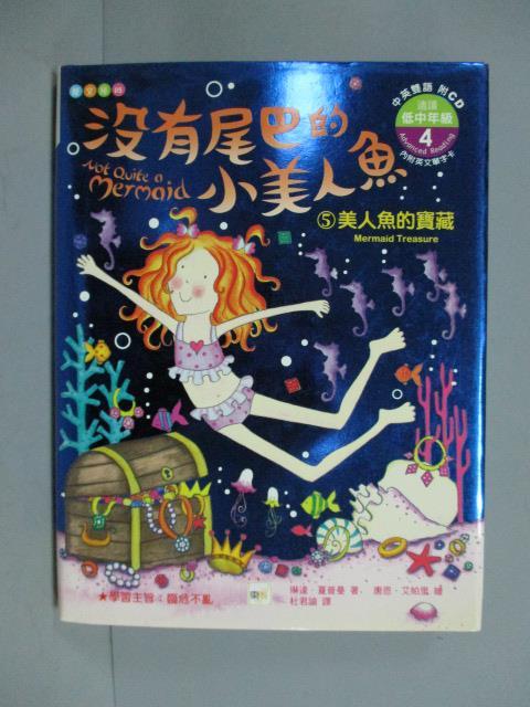 【書寶二手書T2/語言學習_LGJ】美人魚的寶藏(附英文單字字卡和英語導讀CD一片)_琳達.夏普曼