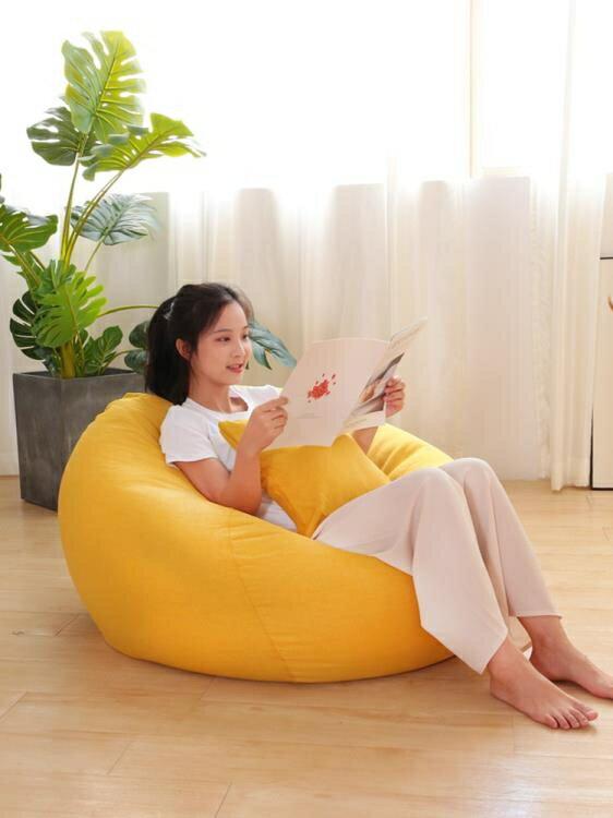 懶人沙發 懶人沙發豆袋客廳陽臺躺椅網紅簡約單人小戶型臥室可拆洗榻榻米 宜品