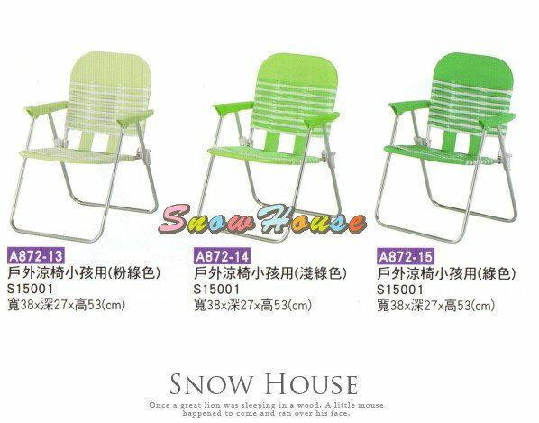 ╭☆雪之屋居家生活館☆╯A872-13/14/15/16/17/18 S15001小孩用戶外涼椅/休閒椅/躺椅