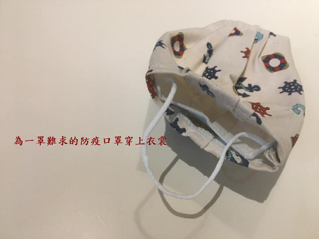防疫大作戰! 製造 口罩套 口罩 口罩防塵套 可清洗 重複使用 親子 成人 大人 小孩 兒童口罩 手工縫製