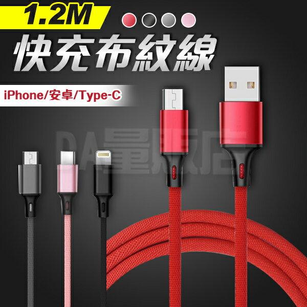 【Iphone Type-c Andriod】2.4A 手機 快充線 充電線 鋁合金 傳輸線 尼龍編織防斷 四色可選