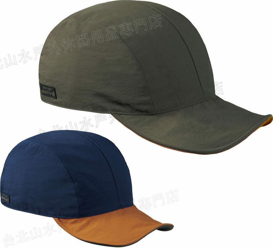 Mont-Bell 雙面棒球帽/鴨舌帽 可捲折 1108829 KHGN 橄綠/藍雙面