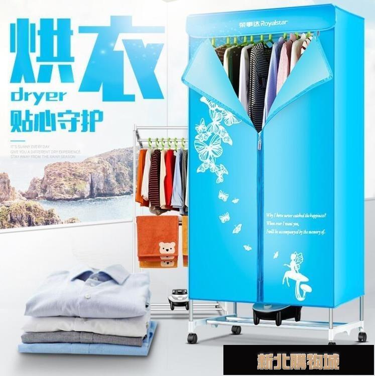 烘衣機干衣機烘干機家用衣服烘干靜音省電寶寶速幹暖風干衣  免運快出【新年鉅惠】