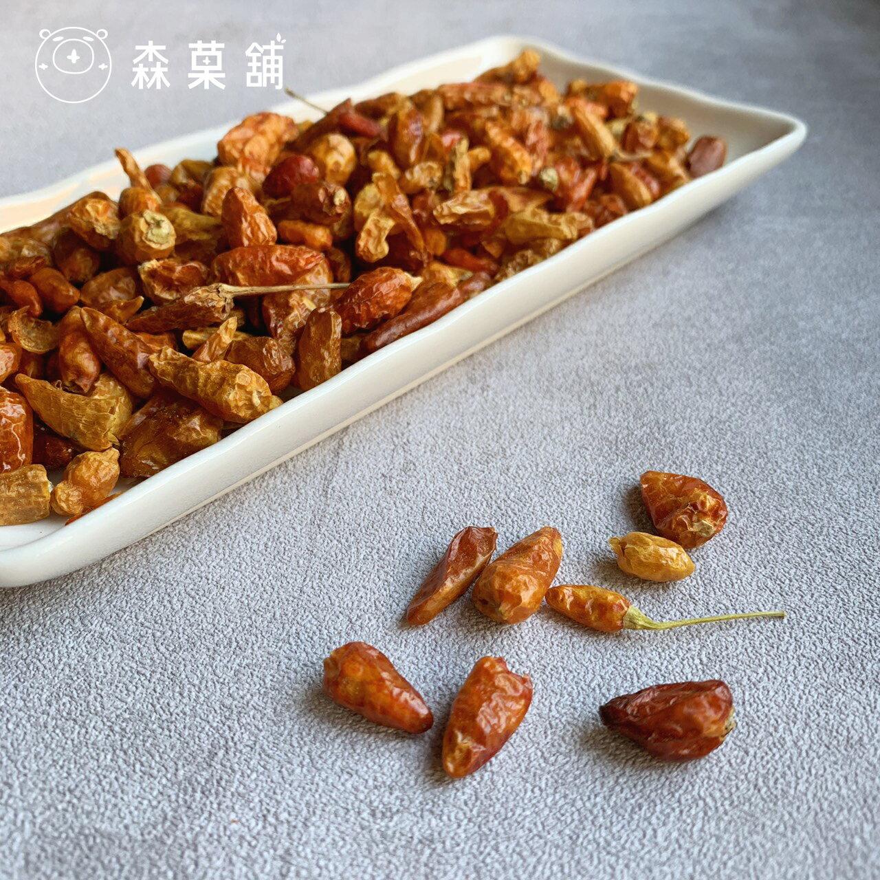 【森菓舖】雞心小辣椒|子彈椒|高辣度|100公克