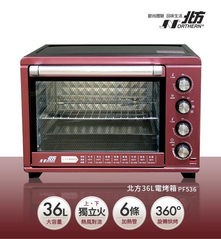 【德國北方NORTHERN】36L 上下獨立溫控大烤箱(PF-536)