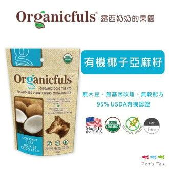 organicfuls 露西奶奶的果園有機餅乾-有機椰子亞麻籽  Pet's Talk