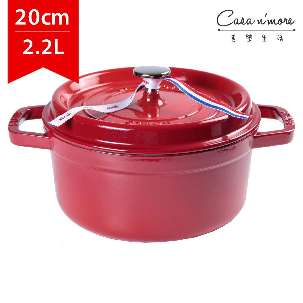 Staub 圓形鑄鐵鍋 湯鍋 燉鍋 炒鍋 20cm 2.2L 櫻桃紅 法國製